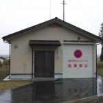 市の関屯所