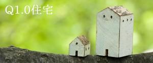Q1.0住宅