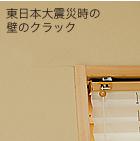 東日本大震災時の壁のクラック